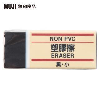【MUJI 無印良品】塑膠擦/黑.小