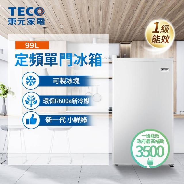 【★送岩燒美食鍋★ TECO 東元】99公升單門小冰箱(R1091W)