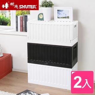 【SHUTER 樹德】典雅貨櫃屋組裝收納箱_2入(搶)