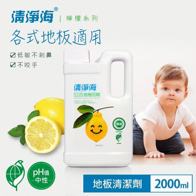 【清淨海】檸檬系列環保地板清潔劑