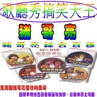 【歌廳秀搞笑天王】豬哥亮綜合百匯(32片DVD/超值經濟包)