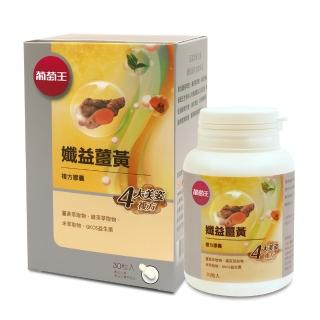 【葡萄王】孅益薑黃30粒X1瓶(95%高含量薑黃 代謝甩囤積)