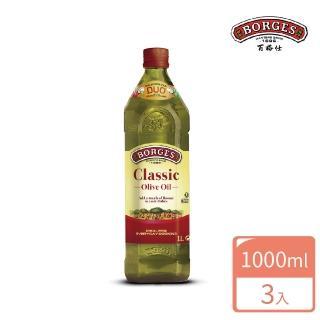 【西班牙BORGES百格仕】中味橄欖油3入組(1000ml/瓶)