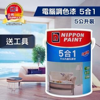 【立邦】5合1 平光內牆乳膠漆★買2罐送室內精巧工具組★(5公升裝)(內牆漆/電腦調色漆)