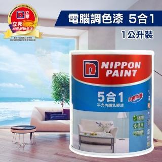 【立邦】5合1 平光內牆乳膠漆(1公升裝)(內牆漆/電腦調色漆)