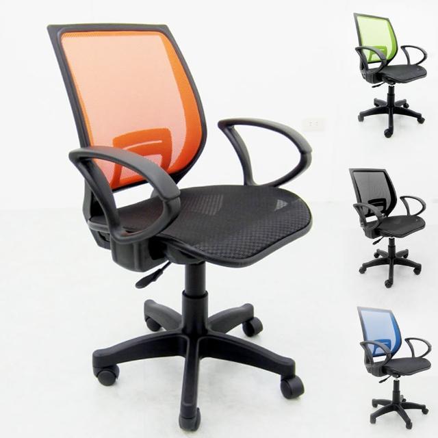 【ALTO】全透氣小鋼網布辦公椅(4色可選)