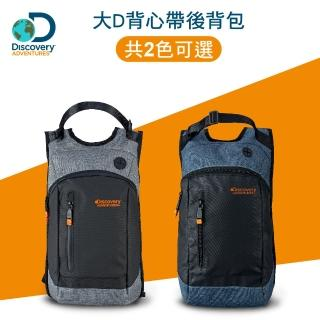 【Discovery Adventures】大D背心帶後背包-灰/藍共2色可選(背包)