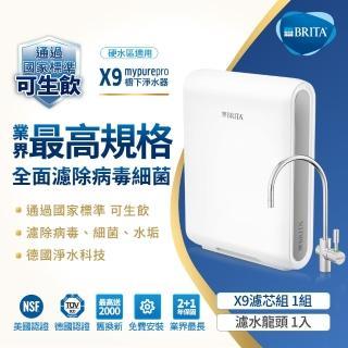【BRITA】Mypure Pro X9 超微濾專業級淨水系統