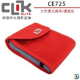 【CLIK ELITE】美國戶外攝影品牌 CE725 方形濾光鏡袋/濾鏡包 Square Filter Valet(勝興公司貨)