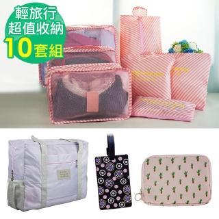 【JIDA】輕旅行必備10件套組(7件套組+吊牌+拉桿袋+護照收納包)