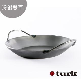 【德國turk鐵鍋】冷鍛 雙耳 26cm(台灣獨家總代理經銷)