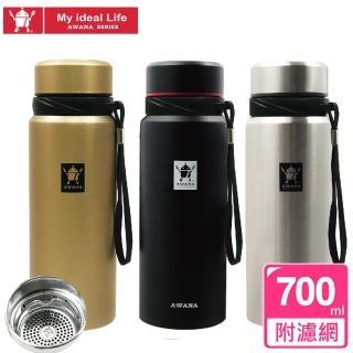 【AWANA】不鏽鋼#304經典運動保溫瓶700ml(附濾網)