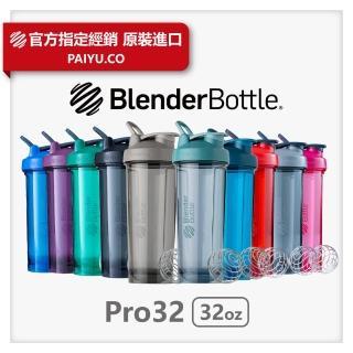 【Blender Bottle】進階搖杯〈Pro32款〉多功能運動搖搖杯 『美國官方』(BlenderBottle.搖搖杯.運動水壺)