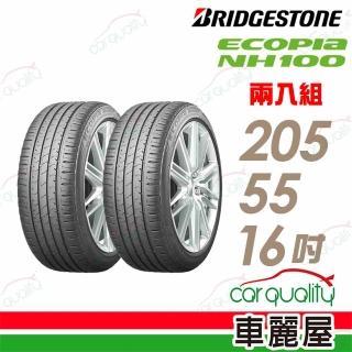 【BRIDGESTONE 普利司】ECOPIA NH100 小資族專用神省輪胎_兩入組_205/55/16(NH100)
