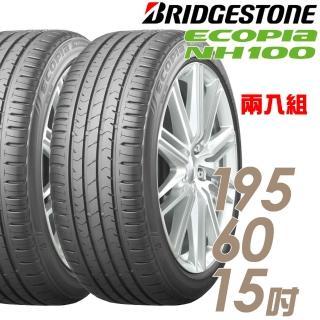 【BRIDGESTONE 普利司】ECOPIA NH100 小資族專用神省輪胎_兩入組_195/60/15(NH100)