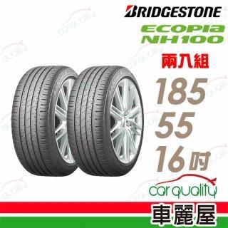 【BRIDGESTONE 普利司】ECOPIA NH100 小資族專用神省輪胎_兩入組_185/55/16(NH100)
