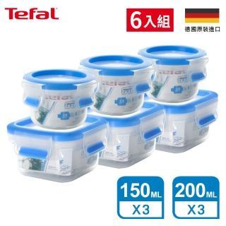 【Tefal 特福】德國EMSA原裝 寶寶副食品無縫膠圈防漏PP保鮮盒-超值六件組(250MLx3+150MLx3)