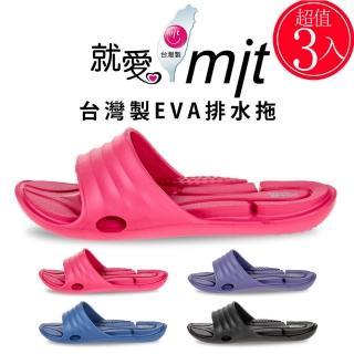 【好棉嚴選】台灣製 EVA 排水拖鞋 浴室拖鞋 3入(輕量防滑室內拖鞋涼拖鞋室外拖鞋平底鞋)