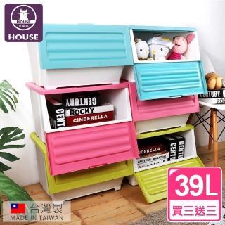 【HOUSE】波波下掀式可堆疊整理箱39L(買三送三)