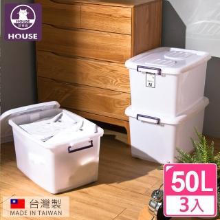【HOUSE】D600滑輪整理箱 M50L(3入)