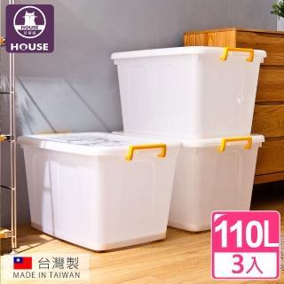 【HOUSE好室喵】D1201滑輪整理箱LL110L(3入)