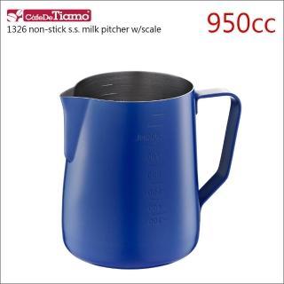 【Tiamo】1326不沾外層不鏽鋼拉花杯-附刻度標-藍色-950cc(HC7088BU)