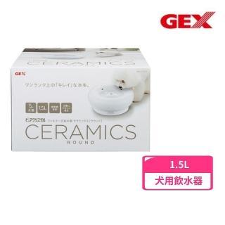 【GEX】日本時尚優質陶瓷抗菌飲水器 1.5L(犬用)