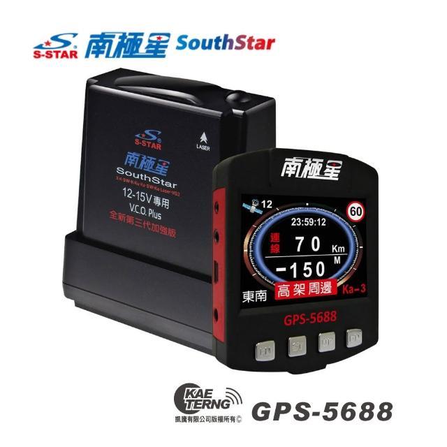 【凱騰】南極星 GPS-5688衛星超級測速器(分離式)