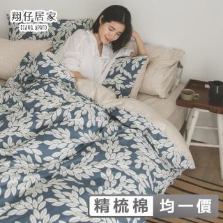 【翔仔居家】100%精梳純棉 床包枕套組(單人/雙人/加大均一價)