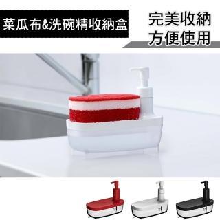 【SMART HOME】菜瓜布  洗碗精收納盒
