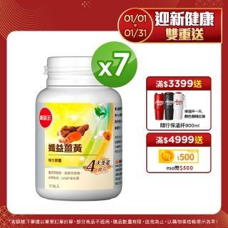 【葡萄王】孅益薑黃30粒X7瓶 共210粒(95%高含量薑黃  輕鬆甩囤積)
