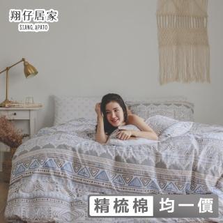 【翔仔居家】台灣製 100%精梳純棉 被套床包枕套四件組(單/雙/加大均一價)
