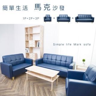 【久澤木柞】馬克1+2+3皮沙發組(藍色、灰色)