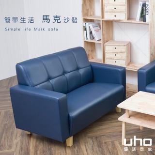 【久澤木柞】馬克雙人皮沙發(藍色、灰色)