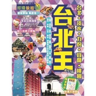 台北王 (2018-19激新版)