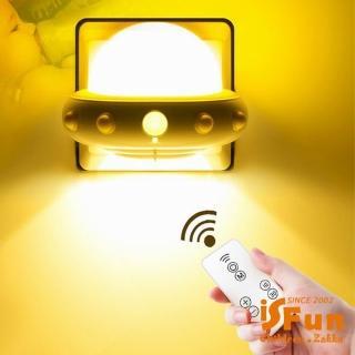 【iSFun】發光飛碟 紅外線遙控智能夜燈 黃