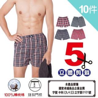 【LIGHT & DARK】五片式100%精梳棉色織型男平口褲(超值10件)