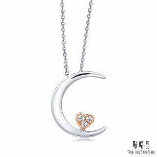 【點睛品】愛情密語 月亮代表我心18K金鑽石項鍊