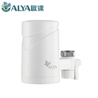 【ALYA 歐漾】除氯龍頭式軟水器FF5601(龍頭型淨水器)