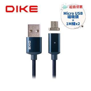 【DIKE】磁吸充電線 1M 附 MicroUSB 接頭(DLM210)