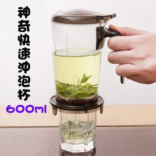 【17mall】快速沖泡沖茶器特大容量-600ml(泡茶