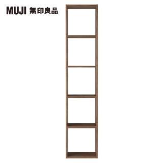 【MUJI 無印良品】自由組合層架/胡桃木/5層/基本組(大型家具配送)