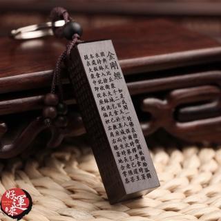 【好運來】雷擊棗木-避邪木-方柱金剛經鑰匙圈