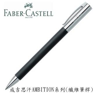 【Faber-Castell】成吉思汗 AMBITION 系列 纖維筆桿 原子筆(148130)