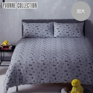 【Yvonne Collection】手繪狗狗加大被套+枕套組(兩色)
