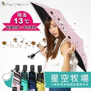 【雙龍牌】星空牧場小輕新降溫13度黑膠自動開收傘(抗UV晴雨傘防曬自動傘B1059S)