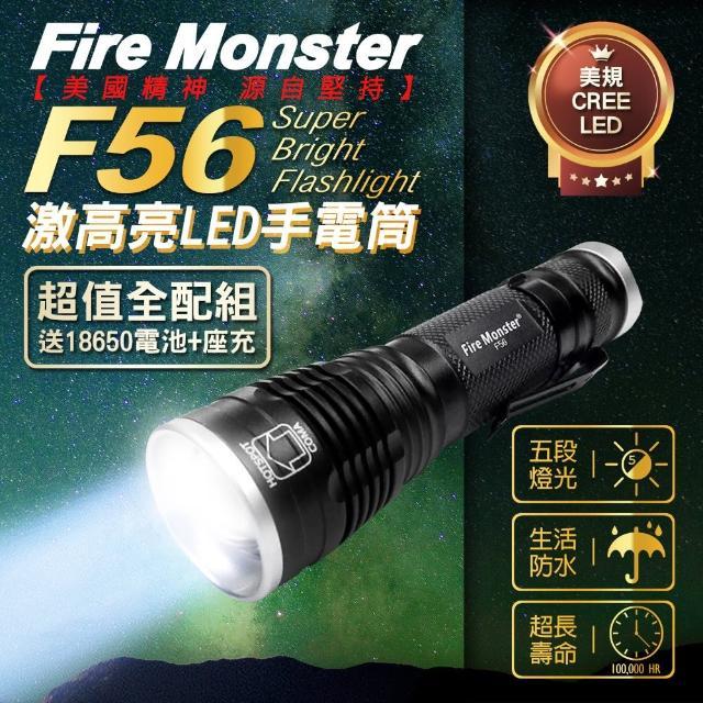 F56 CREE 激白光 LED 手電筒好攜帶 強光手電筒(超值全配組 加贈2個18650電池+雙槽充電器)
