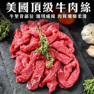 【海肉管家】美國特選柔嫩牛肉絲(15包/每包200g±10%)