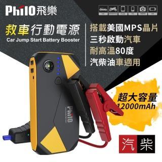 【飛樂】philo 汽柴油救車行動電源(EBC-9105)