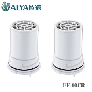 【ALYA歐漾】除氯龍頭式軟水器 FF-5601 專用濾芯 2入